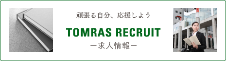 TOMRAS RECRUIT ー求人情報ー